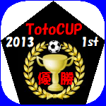 TotoCup 2013年1stステージ1位