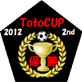 TotoCup 2012 2位