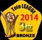 TotoLeague 2014 3位