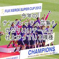 fuji-xerox-super-cup