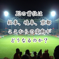 J2 第1節の試合結果(2014年)