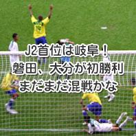 J2 第2節の試合結果(2014年)