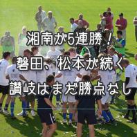 J2 第4節の試合結果(2014年)