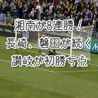 J2 第8節の試合結果(2014年)