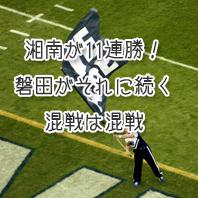 J2 第11節の試合結果(2014年)