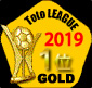 TotoLeague 2019 1位